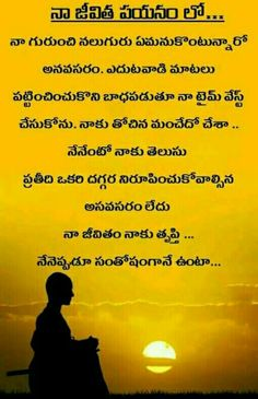 Telugu Inspirational Quotes, Morning Inspirational Quotes, Motivational Quotes, Strong Quotes, Positive Quotes, Truth Quotes, Best Quotes, Friendship Quotes In Telugu, Language Quotes