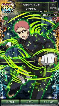Kimizuki Card game