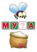 Мука - муха. Дифференциация звуков