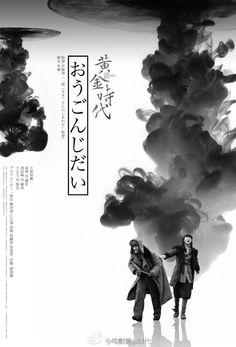2014.10.1《黄金时代》国际版海报之日本版——导演:许鞍华