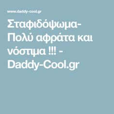 Σταφιδόψωμα- Πολύ αφράτα και νόστιμα !!! - Daddy-Cool.gr