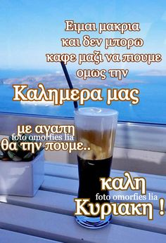 Wish, Greek, Seasons, Coffee, Quotes, The Sea, Kaffee, Quotations, Seasons Of The Year