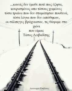 Tl Greek Quotes, Tao, Picture Quotes, Slogan, Poems, Inspirational Quotes, Wisdom, Thoughts, Pictures