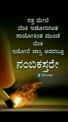 63 Best Kannada Quotes Images Heart Touching Love Story Short
