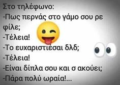 Funny Greek Quotes, Funny Quotes, Stupid Funny Memes, Funny Stuff, Jokes, Kpop, Life, Humor, Funny Shit