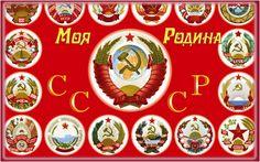Моя Родина СССР! Soviet Union! VsemVseOboVsem