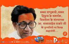 आदरणीय बालासाहेब केशव ठाकरे  एक प्रखर हिन्दू राष्ट्रवादी विचारो के नेता थे  उन्हें लोग प्यार से बालासाहेब भी कहते थे।  सामना  अखबार एव , मार्मिक साप्ताहिक के संस्थापक  एक प्रसिद्ध कार्टूनिस्ट, पिता केशव सीताराम ठाकरे के राजनीतिक दर्शन को महाराष्ट्र में प्रचारित व प्रसारित करने वाले  और प्रखर हिंदुत्व की राजकीय पार्टी शिव सेना के संस्थापक हिन्दू    ह्रदय सम्राट आदरणीय बालासाहेब ठाकरे जी को उनके पूण्यतिथि पर भावभीनी श्रद्धांजलि।  #follow #prospects #clients #customer #youtube #pinterest… Incredible India, Hindi Quotes, Social Media Marketing, The Incredibles, Thoughts, Day, Tanks, Ideas
