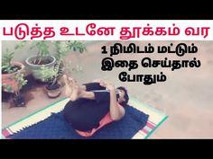 Good Morning Google, Tamil Motivational Quotes, Hindu Mantras, Natural Health Tips, Simple Rangoli, Knee Pain, Yoga Benefits, Ayurveda, Diet Recipes