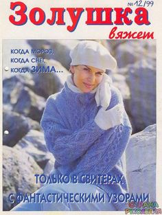 Золушка вяжет 1999-12 - Золушка Вяжет - Журналы по рукоделию - Страна рукоделия