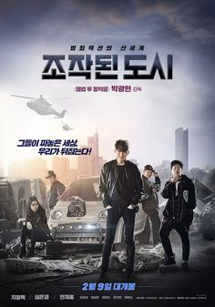 Added new poster for the upcoming Korean movie 'Fabricated City'. Streaming Vf, Streaming Movies, Hd Movies, Movies Online, Movie Film, Movies Free, Action Movies, Jung So Min, Ji Chang Wook