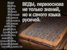Книга Богов - Велесова Книга. Тайна Славянской Цивилизации. (44.22м)