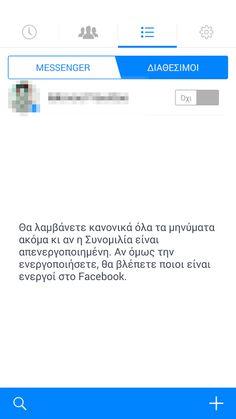 Απενεργοποίησε την τοποθεσία και την τελευταία σύνδεση στο Facebook