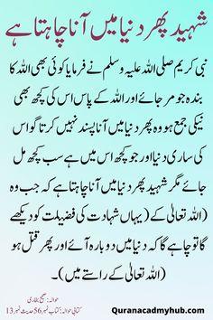 Islam Hadith, Islamic Love Quotes, Corner Bookshelves, Peace, Motivation, Math, Math Resources, Sobriety, World