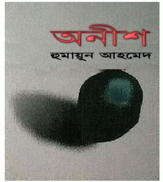Online Public Library of Bangladesh: Onish