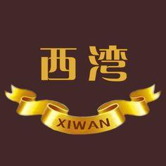 #NEW #iOS #APP 西湾 - Guangxi Minxing Er Trade Co., Ltd.