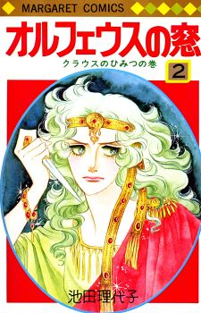 Ikeda Riyoko - Orpheus no Mado