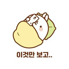 molang korea only see this