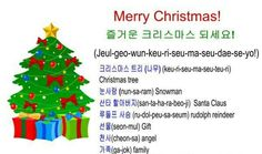 Merry Christmas!!!  www.mylanguageconnect.com Korean Food, Reindeer, Merry Christmas, Culture, Gifts, Travel, Merry Little Christmas, Voyage, Presents