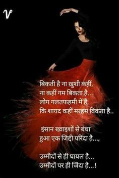 Hindi quotes - Source by nitumalladi Friendship Quotes Images, Hindi Quotes Images, Shyari Quotes, Hindi Quotes On Life, People Quotes, Lyric Quotes, Life Quotes, Hindi Qoutes, Motivational Quotes