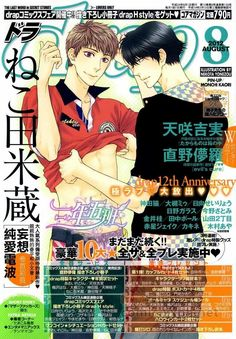 Fumi Shunpei Shounen Ai, Manga, Movie Posters, Movies, Sleeve, Film Poster, Films, Manga Comics, Movie