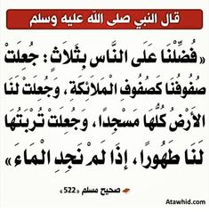 Peace Be Upon Him, Islamic Pictures, Hadith, Get Over It, Muslim, Best Gifts, Let It Be, Quotes, Qoutes