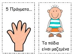 """Classroom Management {book to go with circle time """"give me five"""" rules) Classroom Behavior Management, Behaviour Management, Classroom Organisation, Classroom Rules, Kindergarten Classroom, Classroom Ideas, Classroom Displays, Give Me Five, Give It To Me"""