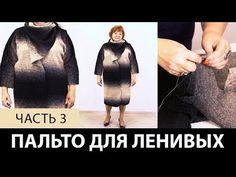 Однослойное пальто для ленивых своими руками. Как сделать простую выкройку пальто на ткани? Часть 3 - YouTube