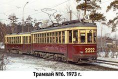 Трамвай 6 (1973 год) Сокол-Братцево!  #староефото#трамвай#6#поезд#вагон #фото#красиво#1973#москва#сзао #сокол#братцево#тушино