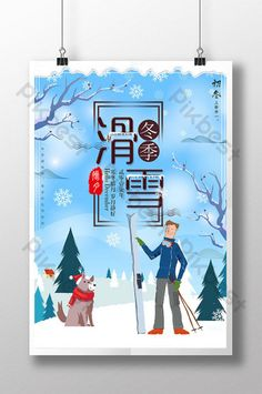 Winter Skiing Sports Poster PSD#pikbest#templates Merry Christmas Poster, Merry Xmas, Ski Sport, Hello December, Skiing, Templates, Winter, Creative, Sports
