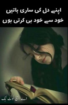 Apne dil ki bate khud se khud hi krti hu Ali Quotes, Girly Quotes, Jokes Quotes, Photo Quotes, Poetry Quotes, Hindi Quotes, Sufi Poetry, Love Poetry Urdu, My Poetry