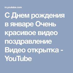 С Днем рождения в январе Очень красивое видео поздравление Видео открытка - YouTube