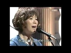 翼をください/山本潤子 - YouTube Japanese Song, Yamamoto, Singing, Songs, Watch, Reading, Cover, Youtube, Musica