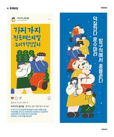 Kids Graphic Design, Web Design, Editorial Layout, Editorial Design, Diversity Poster, Korean Design, Kids Poster, Festival Posters, Art Reference