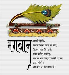 Hinduism Quotes, Krishna Quotes In Hindi, Radha Krishna Love Quotes, Love Quotes In Hindi, Happy Ram Navami, Ram Photos, Life Is Beautiful Quotes, Gita Quotes, Baby Krishna