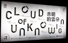 """#台北市立美術館 """"未明的雲朵 一城七街""""展覽燈箱廣告 可以在等捷運無聊時尋找他的存在  大家有發現共同元素運用在整體廣告設計嗎?! 答案就在未明的雲朵裡!"""