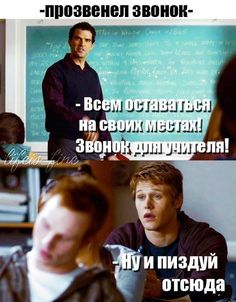 Stupid Memes, Funny Jokes, Hello Memes, School Memes, Vampire Diaries, Funny Photos, Puns, Cool Words, Haha