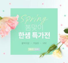 봄맞이 한샘 특가전 Event Banner, Web Banner, Page Design, Web Design, Promotional Design, Event Page, Working Mother, Popup, Layout