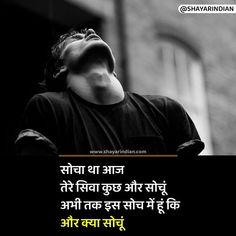 Jokes In Hindi, In A Heartbeat, Thoughts, Quotes, Indian, Fictional Characters, Quotations, Funny Jokes In Hindi, Fantasy Characters