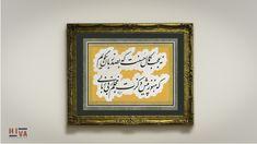 ابعاد الاثر : 18 × 26 Calligraphy, Frame, Home Decor, Picture Frame, Lettering, Decoration Home, Room Decor, Calligraphy Art, Frames