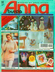 Anna №10 1997 (Россия)