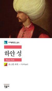[하얀 성](오르한 파묵 지음, 이난아 옮김, 민음사 펴냄, 2011) - 읽은 날 : 2014년 9월 30일