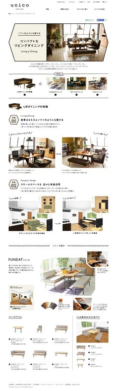 http://www.unico-fan.co.jp/feature/living_dining/index.html