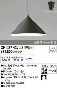 OP087437LD - あかりや長介総合館
