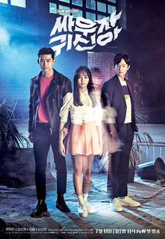 """tvN upcoming Mon/Tue drama """"Let's Fight, Ghost"""" official poster starring Ok Taecyeon, Kim Sohyun, Kwon Yool 👻 - ' and premieres July Korean Drama Romance, Korean Drama List, Watch Korean Drama, Korean Drama Movies, Korean Dramas, Korean Actors, Bring It On Ghost, Lets Fight Ghost, Joo Won"""