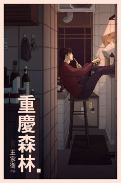 """dustandhalos: """"( 爱你一万年 / love you for years ) chungking express dir. Book Posters, Movie Poster Art, Chungking Express, Art Thou, Work Inspiration, Film Stills, Vintage Movies, Aesthetic Anime, Aesthetic Pictures"""