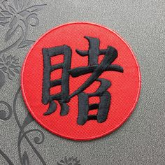 Chinese Word 賭 Bet Patch Individuality patches Hat patch Sew on patch iron on patches