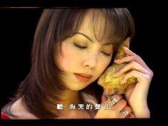 張惠妹-聽海 官方MV - YouTube