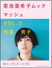 マッシュ vol.2 菊池亜希子ムック