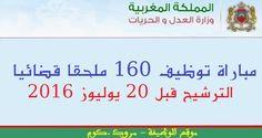 تعلن وزارة العدل والحريات أنها ستنظم مباراة لتوظيف 160 ملحقا قضائيا، تجرى اختباراتها الكتابية يومي 22 و23 أكتوبر 2016 بمدينة الرباط