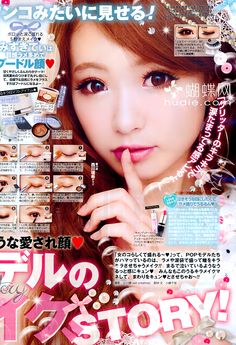 Mizuki Nishikawa Popteen Makeup